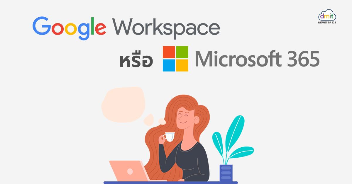 Google Workspace หรือ Microsoft 365 ? คำตอบที่ใช่สำหรับธุรกิจ
