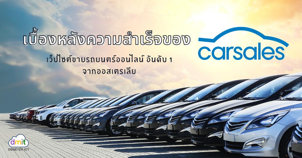 เบื้องหลังความสำเร็จของ Carsales เว็ปไซต์ขายรถยนตร์ออนไลน์จากออสเตรเลีย