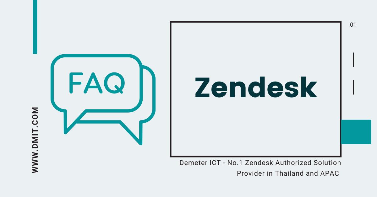 Zendesk Guide 是什么?