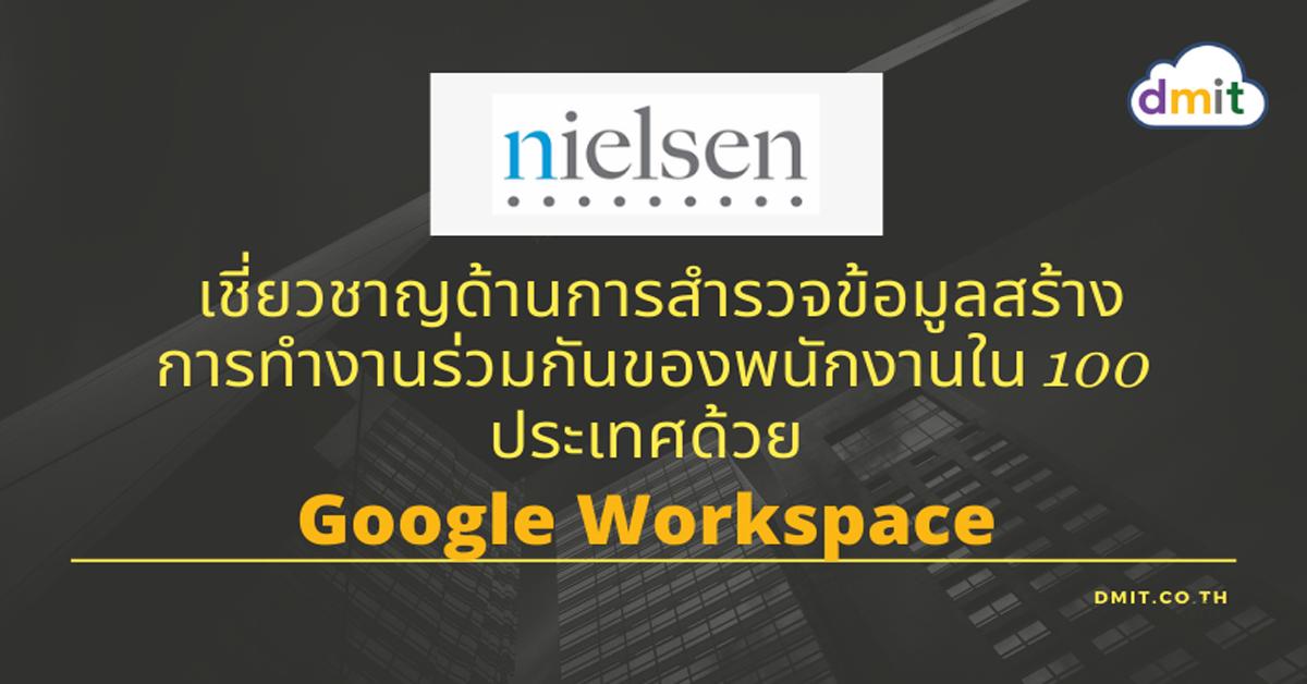 Nielsen เชี่ยวชาญด้านการสำรวจข้อมูลสร้างการทำงานร่วมกันของพนักงานใน 100 ประเทศด้วย Google Workspace
