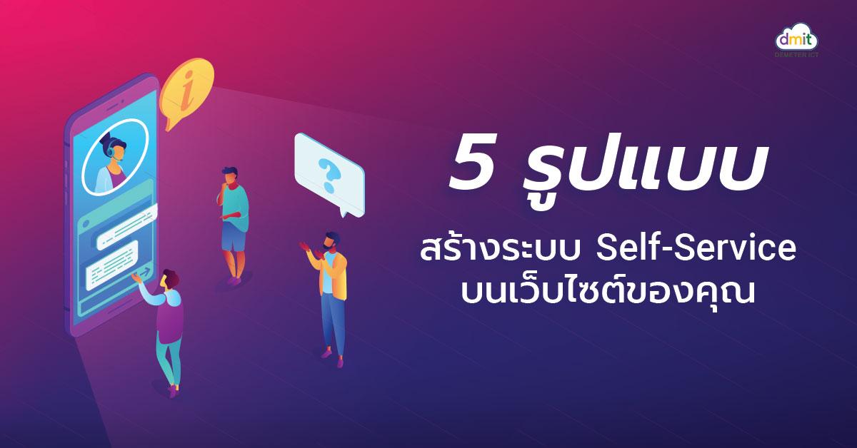 5 รูปแบบ สร้างระบบ Self Service บนเว็บไซต์ของคุณ
