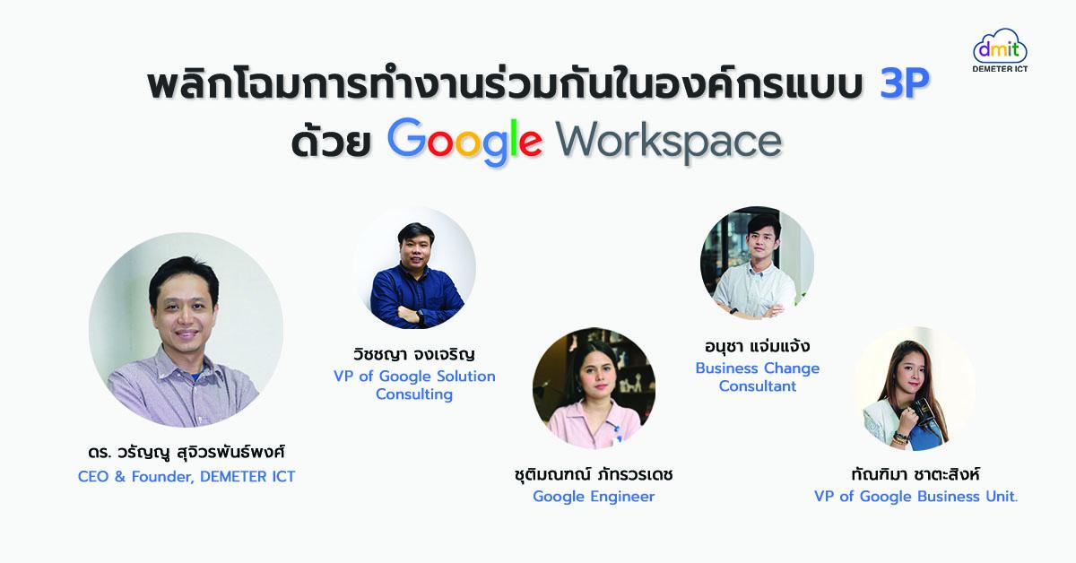 พลิกโฉมการทำงานร่วมกันในองค์กรแบบ 3P ด้วย Google Workspace