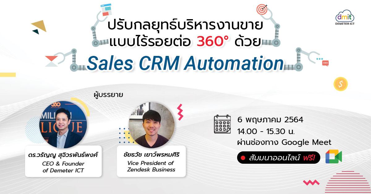 ปรับกลยุทธ์บริหารงานขายแบบไร้รอยต่อ 360° ด้วย Sales CRM Automation