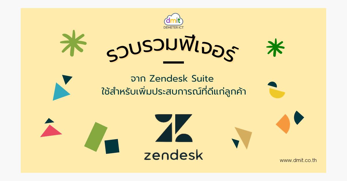 รวบรวมฟีเจอร์ Zendesk Suite ทำงานไร้รอยต่อ เพิ่ม CX ให้กับองค์กรชั้นนำ