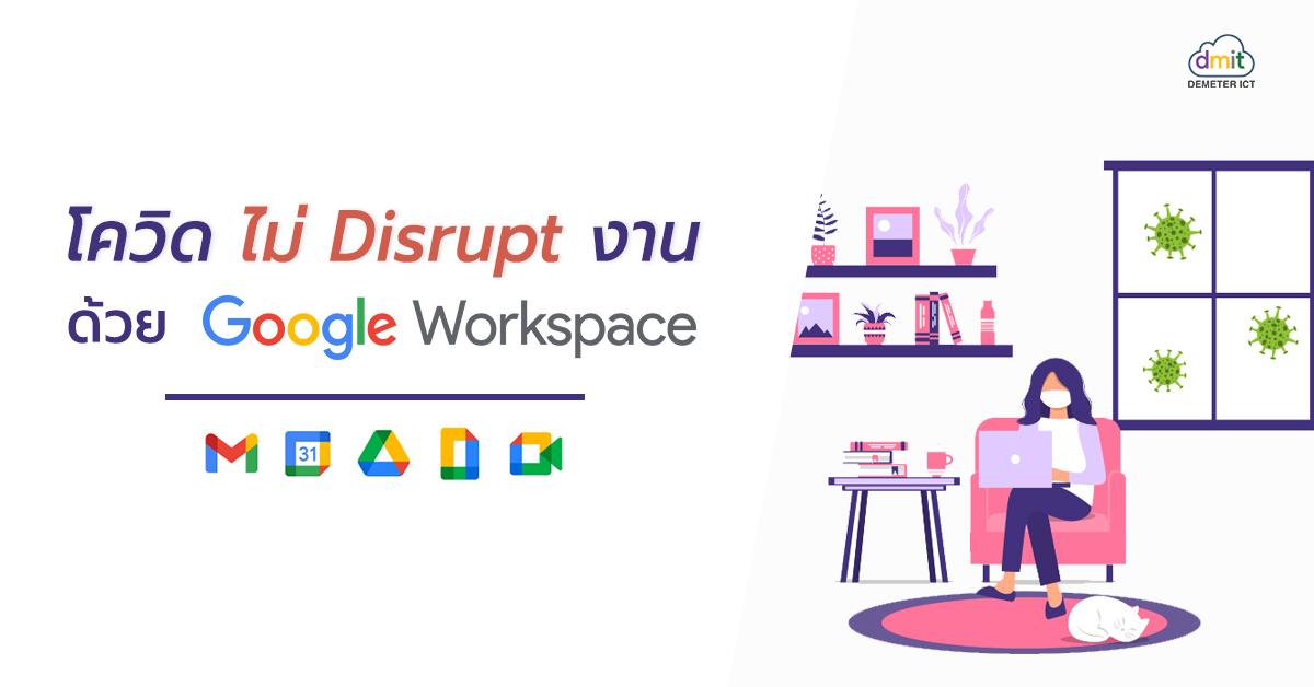 โควิด ไม่ Disrupt งาน ด้วยเครื่องมือ Google Workspace