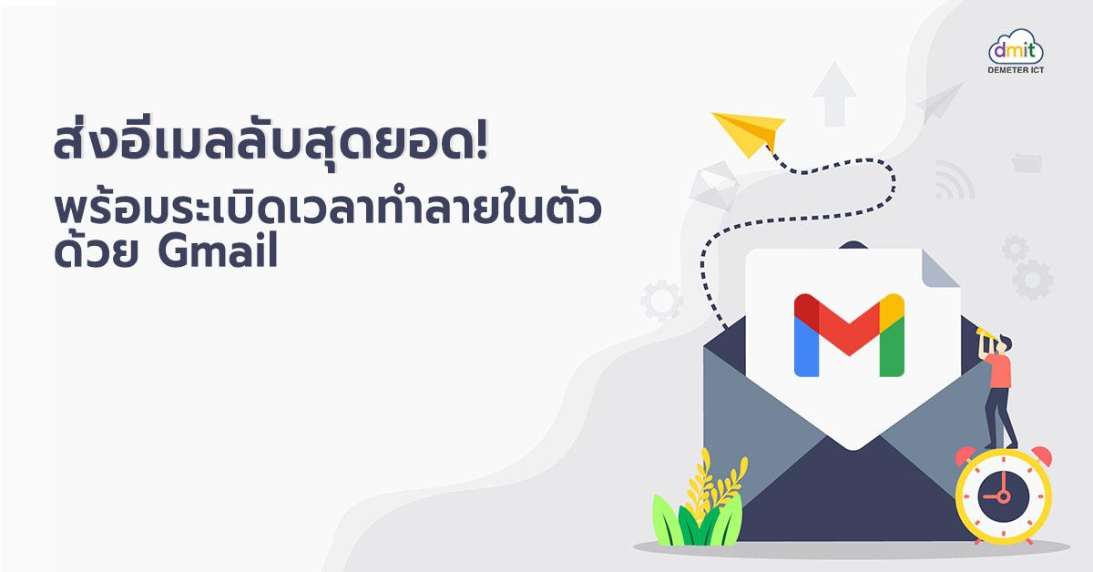 ส่งอีเมลลับสุดยอด พร้อมระเบิดเวลาทำลายในตัว ด้วย Gmail