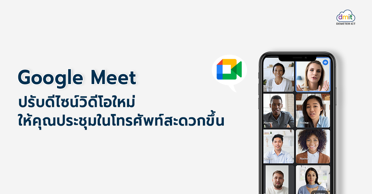 Google Meet ปรับดีไซน์วิดีโอใหม่ให้คุณประชุมในโทรศัพท์สะดวกขึ้น