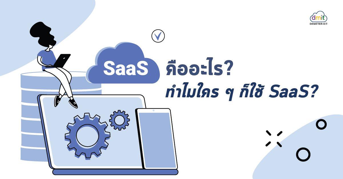 SaaS (Software as a Service) คืออะไร? ทำไมใคร ๆ ก็ใช้ SaaS?