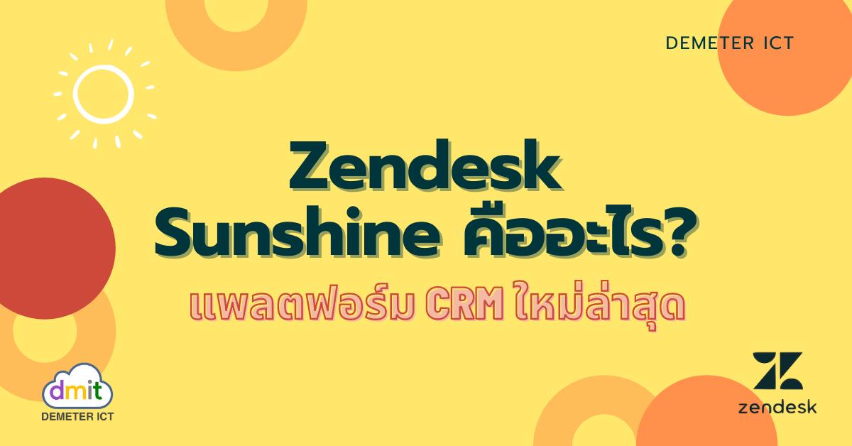 Zendesk Sunshine คืออะไร? แพลตฟอร์ม CRM ที่สนับสนุนประสบการณ์ของลูกค้า