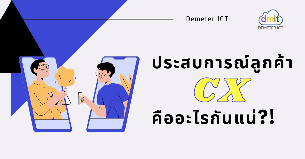 ประสบการณ์ของลูกค้า (CX) คืออะไรกันแน่? ทำไมสำคัญกับธุรกิจยุค 2021!