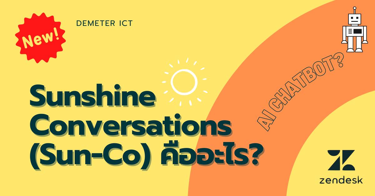 Sunshine Conversations คืออะไร? ปฏิวัติการแชทล้ำสมัยด้วยบอทและ ai อัจฉริยะ