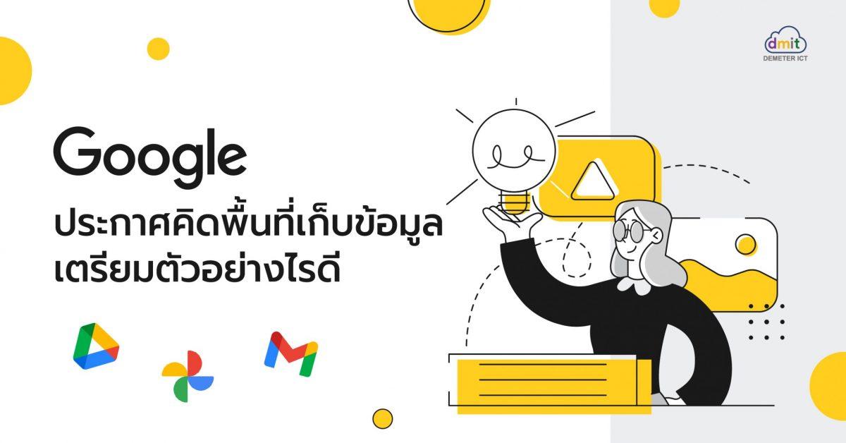 Google ประกาศคิดพื้นที่เก็บข้อมูล เตรียมตัวอย่างไรดี?