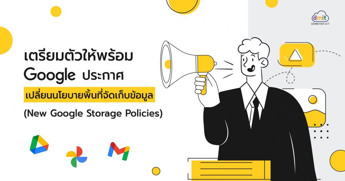 เตรียมตัวให้พร้อม Google ประกาศเปลี่ยนนโยบายพื้นที่จัดเก็บข้อมูล (New Google Storage Policies)