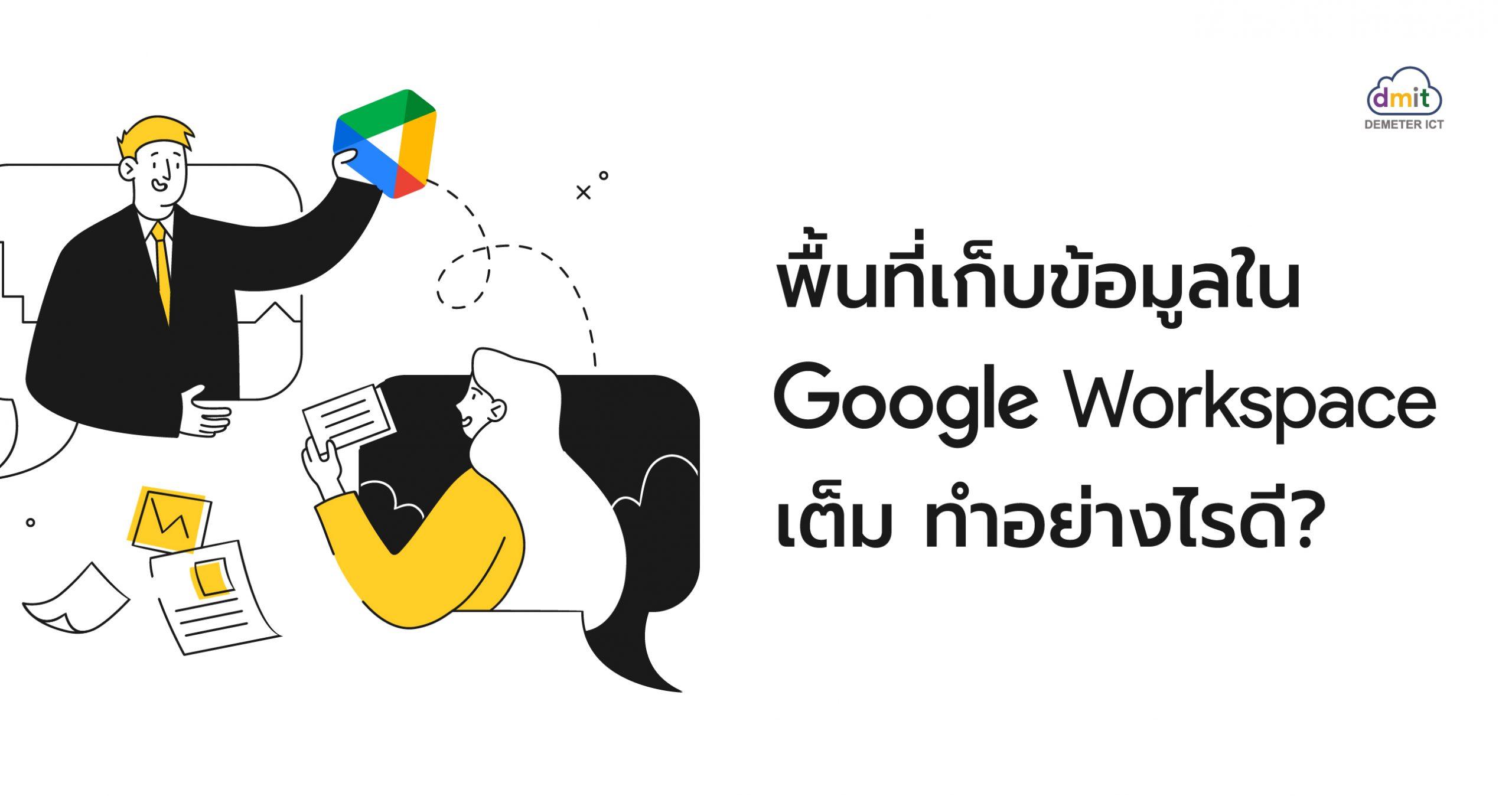 storages-google-workspace-full