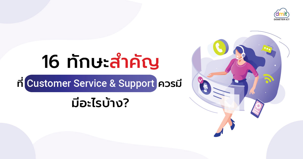 16 ทักษะสำคัญ ที่ทีม Customer Service & Support ควรมี! มีอะไรบ้าง?