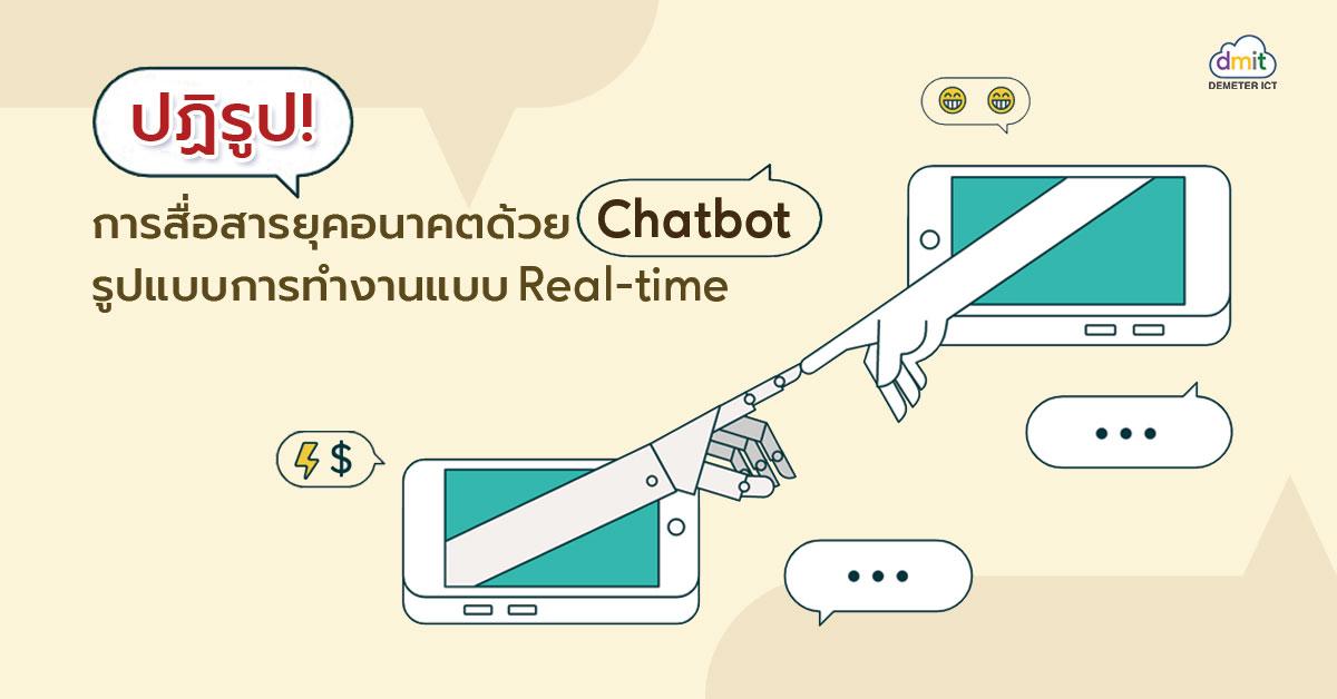 ปฏิรูป! การสื่อสารยุคอนาคตด้วย Chatbot รูปแบบการทำงานแบบ Real-time