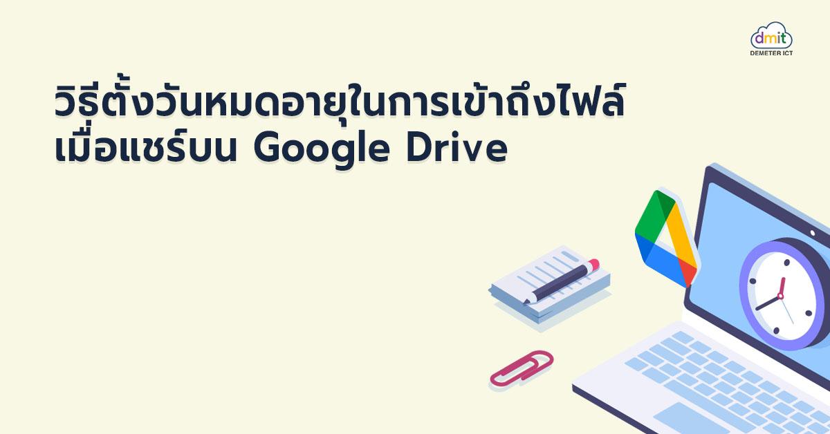 วิธีตั้งวันหมดอายุในการเข้าถึงไฟล์เมื่อแชร์บน Google Drive
