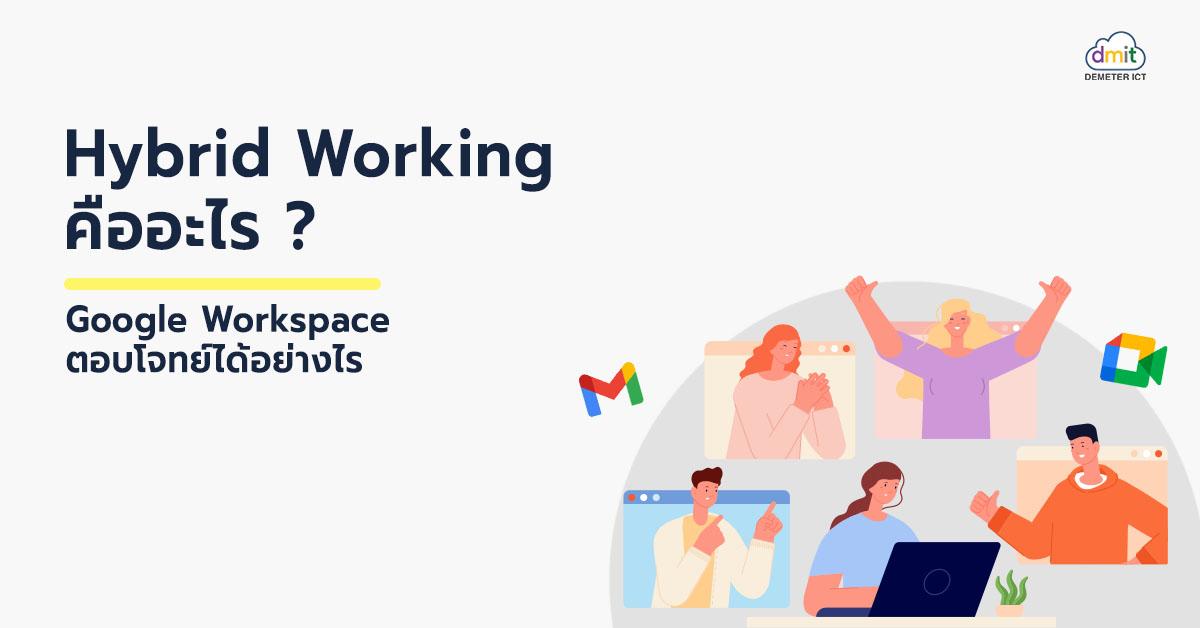 Hybrid Working คืออะไร ? และ Google Workspace ตอบโจทย์ได้อย่างไร