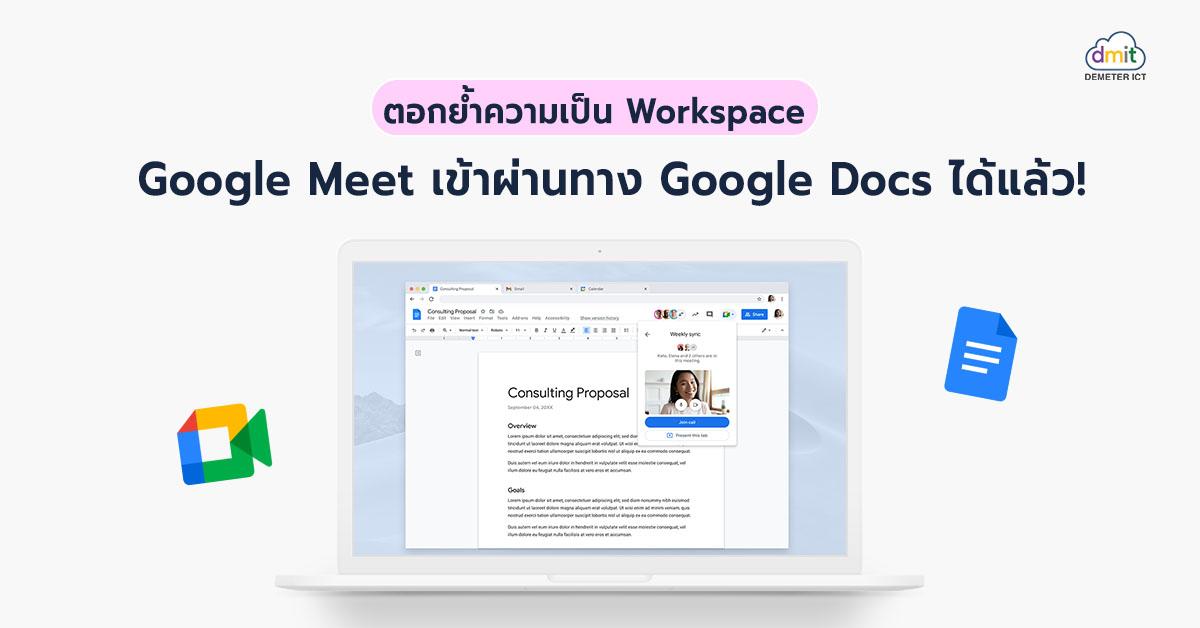 ตอกย้ำความเป็น Workspace   Google Meet เข้าผ่านทาง Google Docs ได้แล้ว!