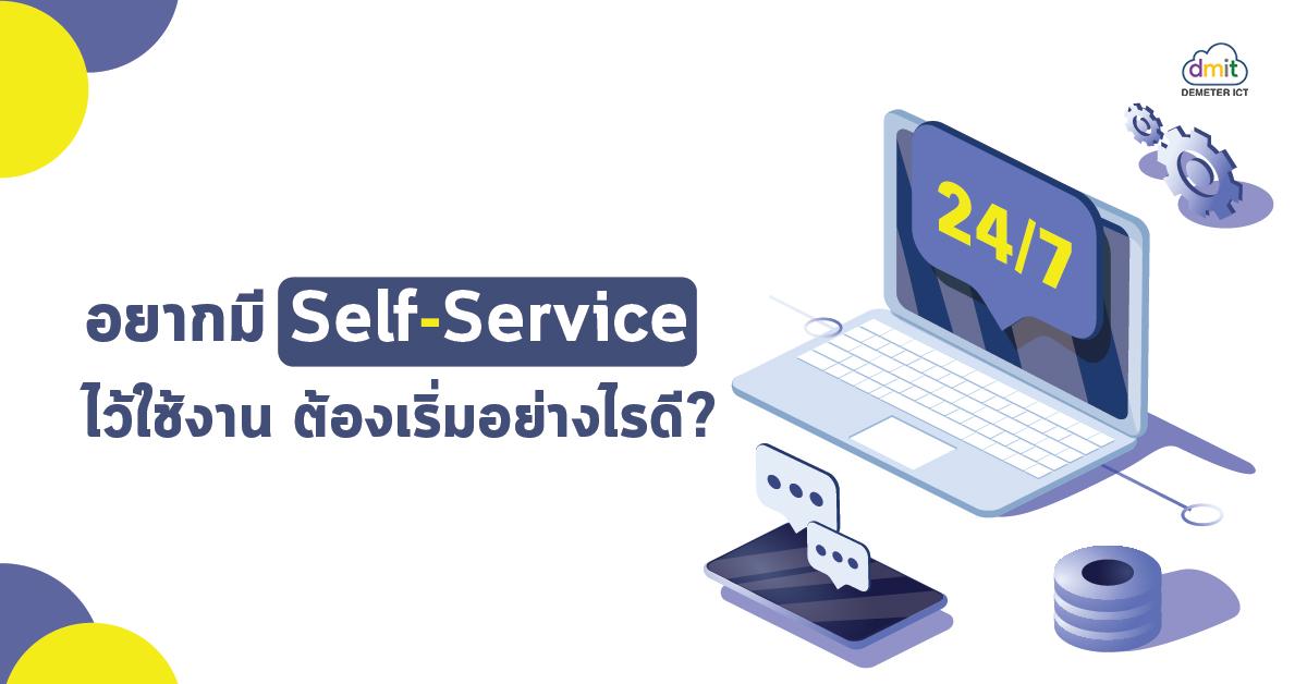อยากมี Self-Service ไว้ใช้งาน ต้องเริ่มอย่างไรดี?