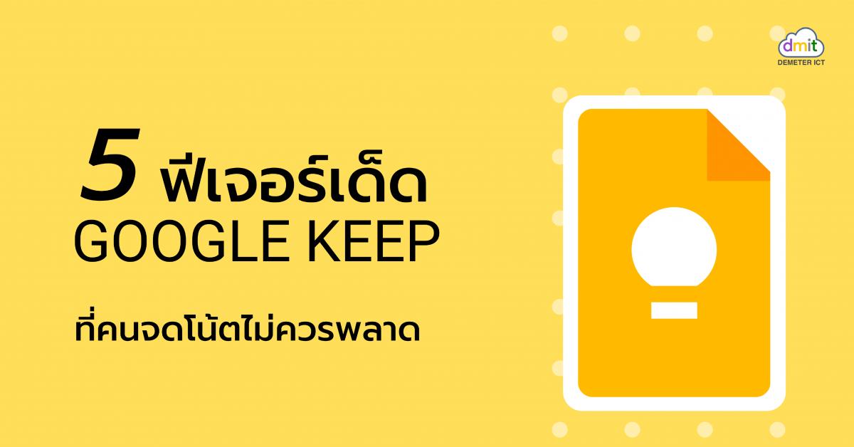 5 ฟีเจอร์เด็ดของ Google Keep ที่คนจดโน้ตไม่ควรพลาด