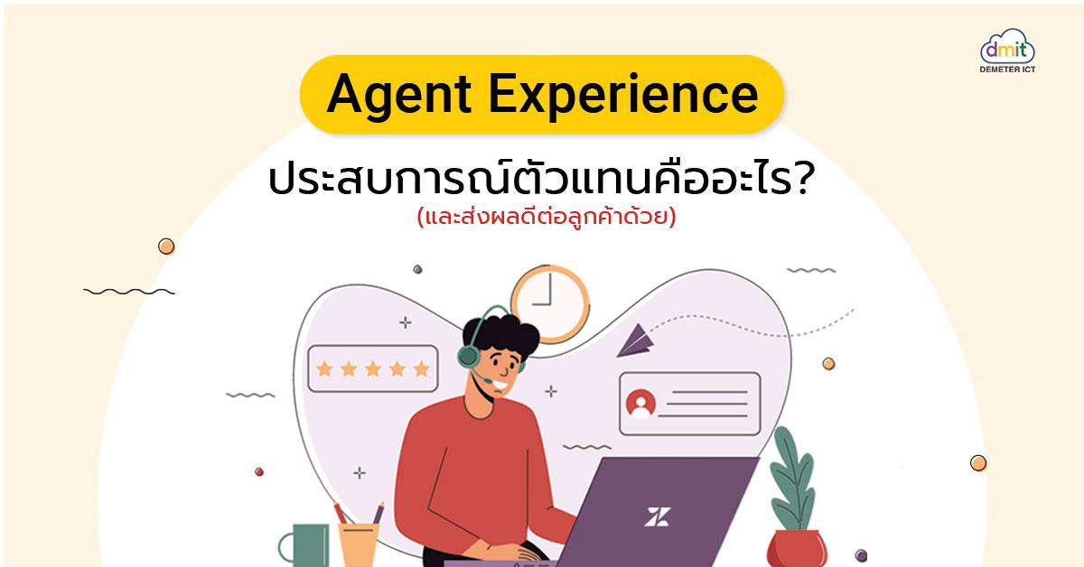 Agent Experience หรือ ประสบการณ์ตัวแทนคืออะไร? (และส่งผลที่ดีต่อลูกค้าด้วย)