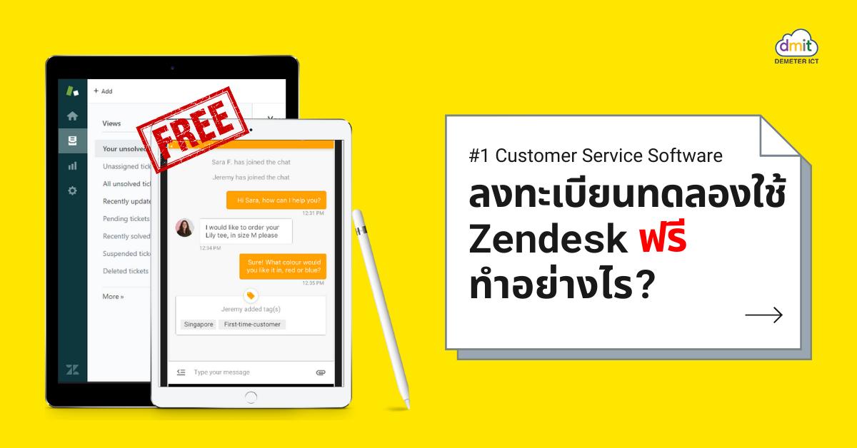 ลงทะเบียนทดลองใช้ Zendesk ฟรี ทำอย่างไร?