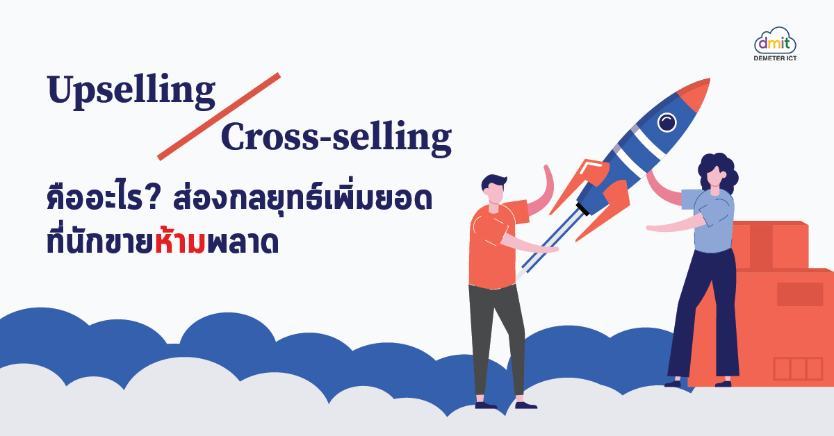 Upselling กับ Cross-selling คืออะไร? ส่องกลยุทธ์เพิ่มยอดที่นักขายห้ามพลาด
