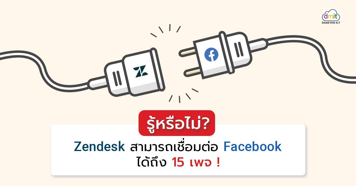 รู้หรือไม่? Zendesk สามารถเชื่อมต่อ Facebook ได้ถึง 15 เพจ!