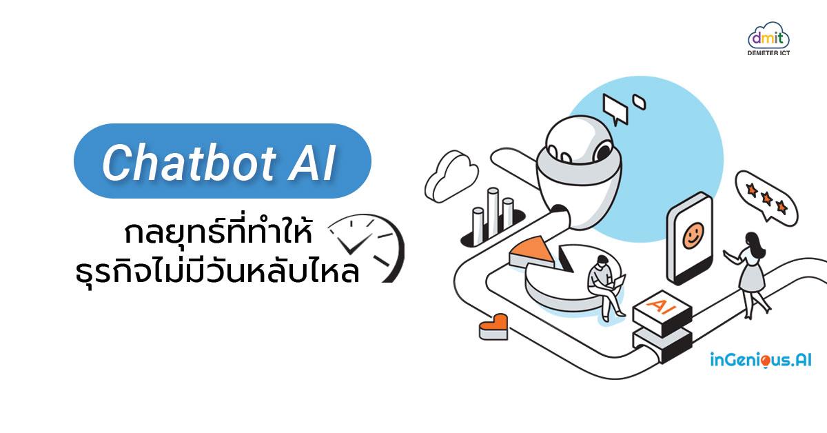 AI Chatbot กลยุทธ์ที่ทำให้ธุรกิจไม่มีวันหลับใหล
