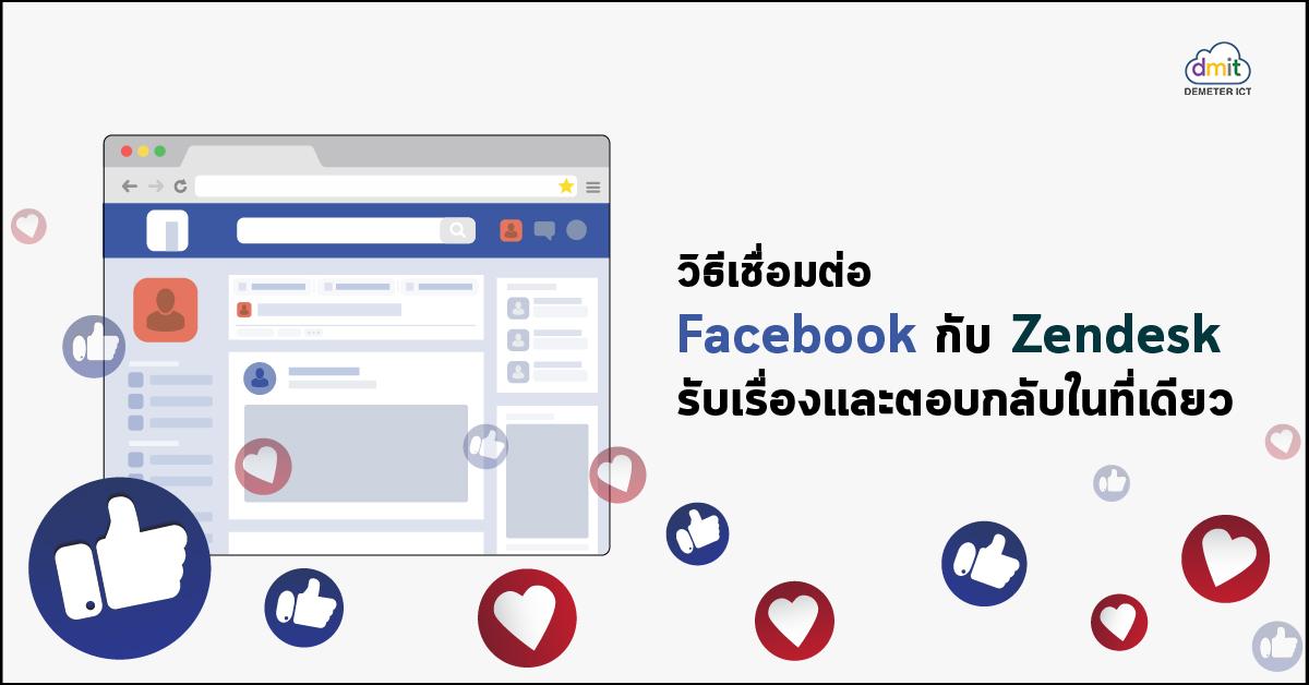 วิธีเชื่อมต่อ Facebook กับ Zendesk รับเรื่องและตอบกลับในที่เดียว
