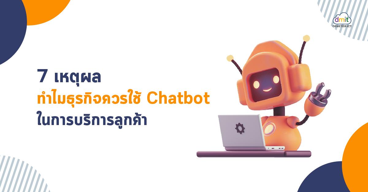 7 เหตุผล ทำไมธุรกิจควรใช้ Chatbot ในการบริการลูกค้า