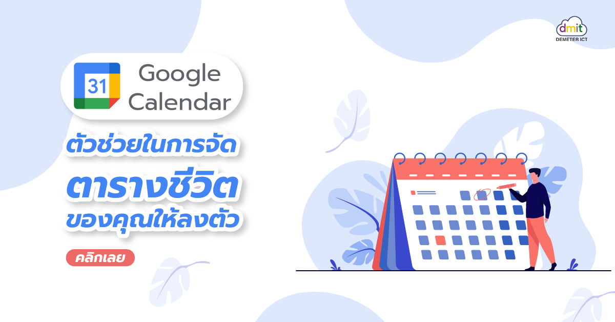 google-calendar-helps-you-organize-your-life-schedule-perfectly