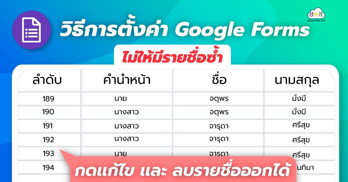 หมดปัญหา Google Forms มีรายชื่อซ้ำ ตั้งค่าตามได้ง่าย ๆ เมื่อได้อ่านบทความนี้