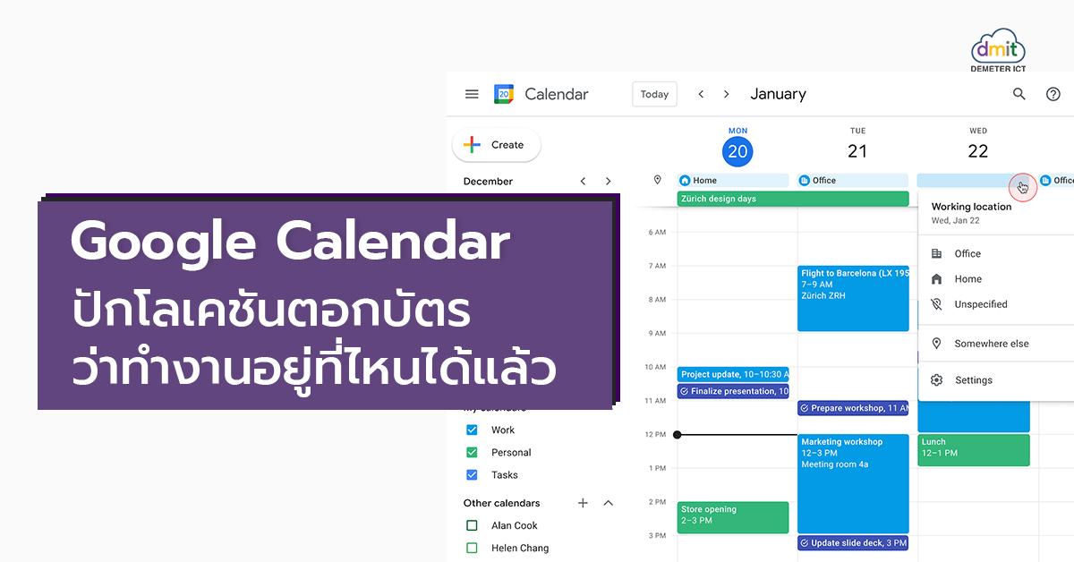 สุดเจ๋ง Google Calendar ปักโลเคชันตอกบัตรว่าทำงานอยู่ที่ไหนได้แล้ว
