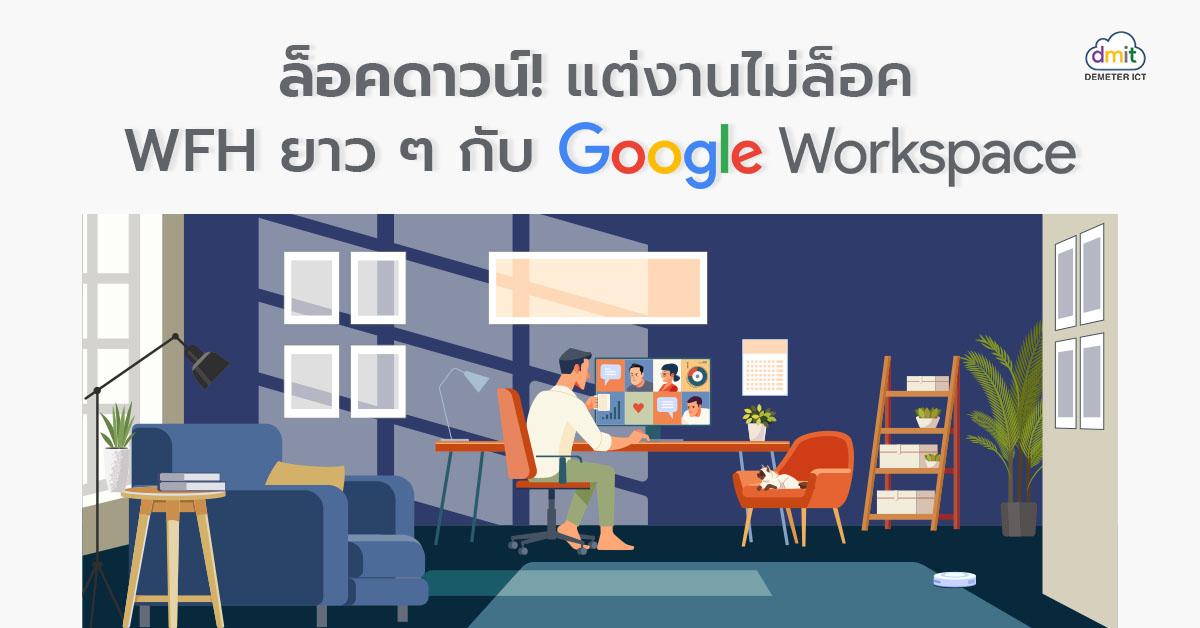 ล็อคดาวน์แต่งานไม่ล็อค WFH กันไปยาว ๆ กับ Google Workspace