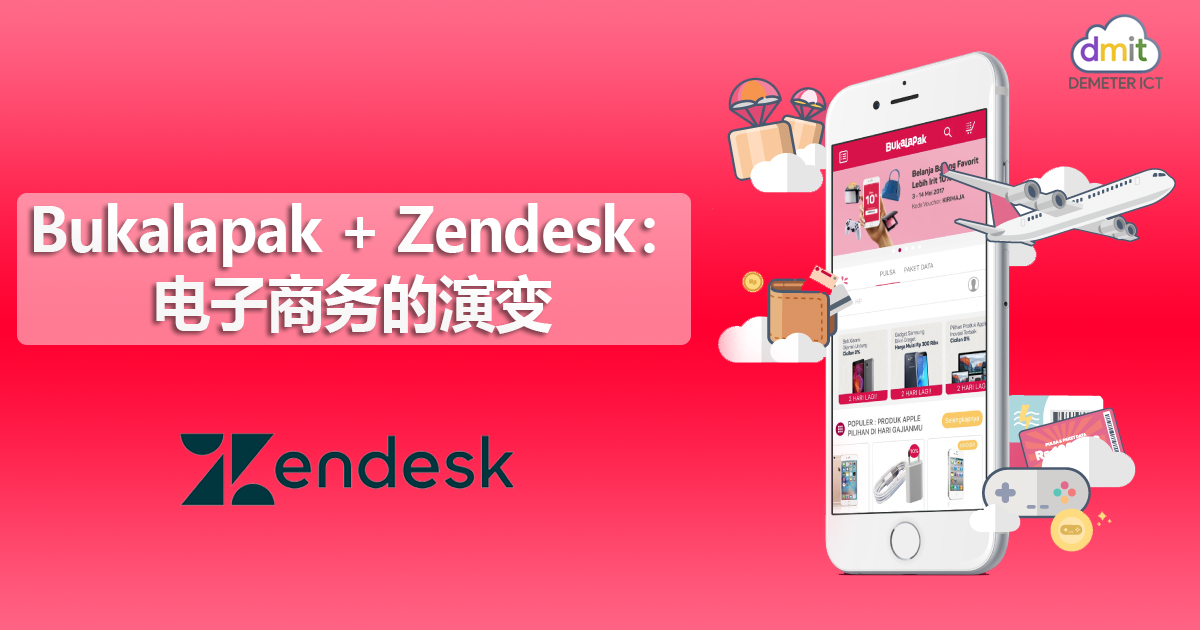 Bukalapak + Zendesk:电子商务的演变