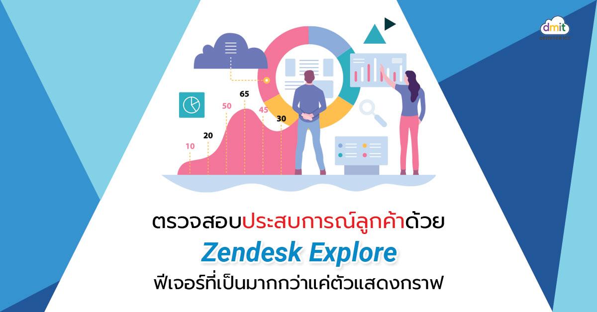 ตรวจสอบประสบการณ์ลูกค้าด้วย Zendesk Explore ฟีเจอร์ที่เป็นมากกว่าแค่ตัวแสดงกราฟ