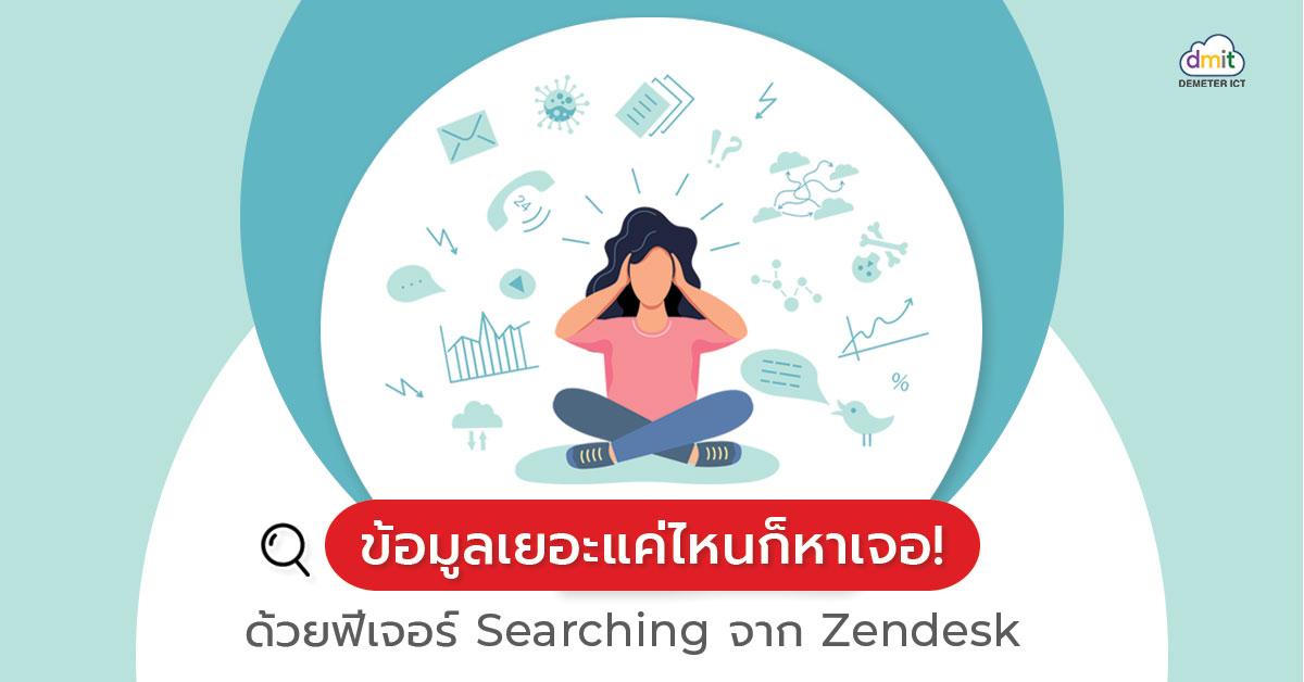 ข้อมูลเยอะแค่ไหนก็หาเจอ! ด้วยฟีเจอร์ Searching จาก Zendesk