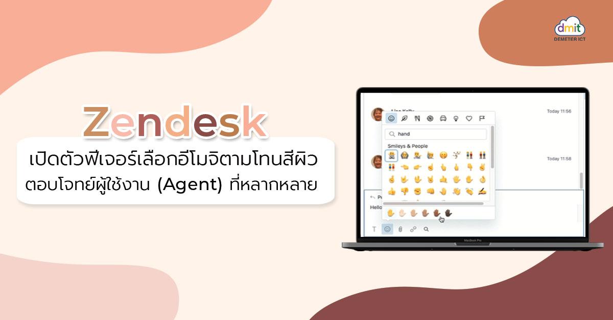 Zendesk เปิดตัวฟีเจอร์เลือกอีโมจิตามโทนสีผิว ตอบโจทย์ผู้ใช้งานที่หลากหลาย