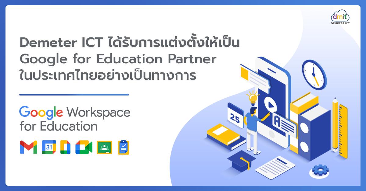 ดีมีเตอร์ ไอซีที ได้รับการแต่งตั้งให้เป็น Google for Education Partner ในประเทศไทยอย่างเป็นทางการ
