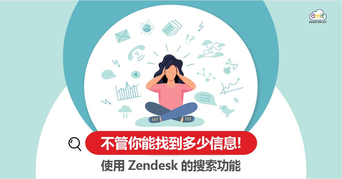 不管你能找到多少信息!使用 Zendesk 的搜索功能