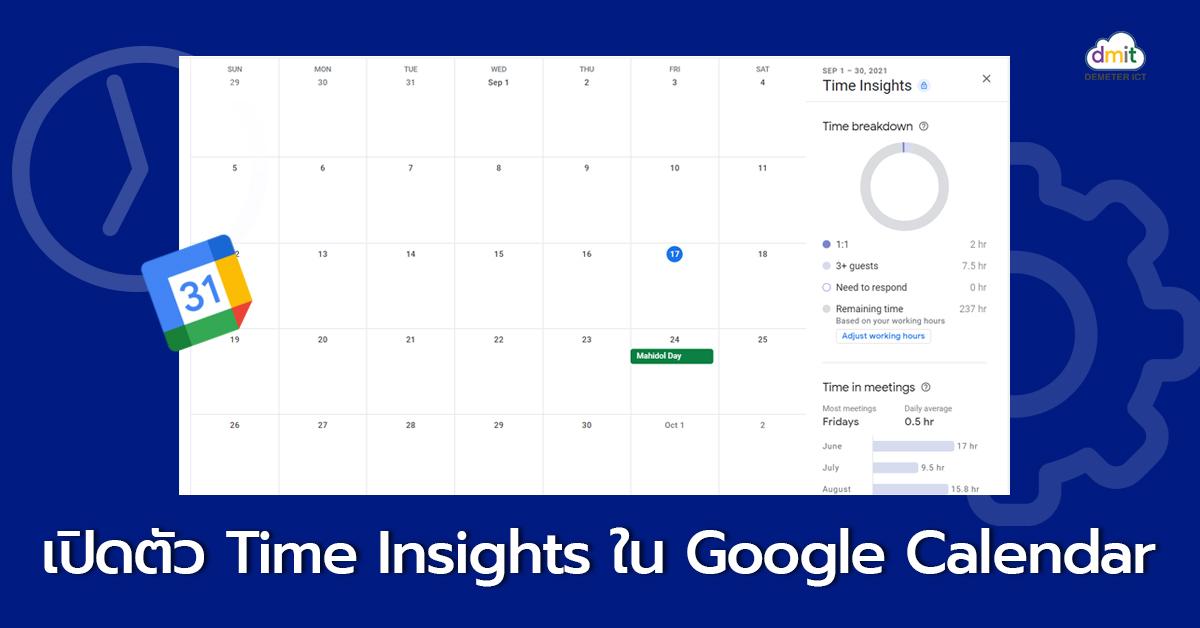 เปิดตัว Time Insights ฟีเจอร์ใหม่ใน Google Calendar เจาะลึกเวลาทำงานและประชุม