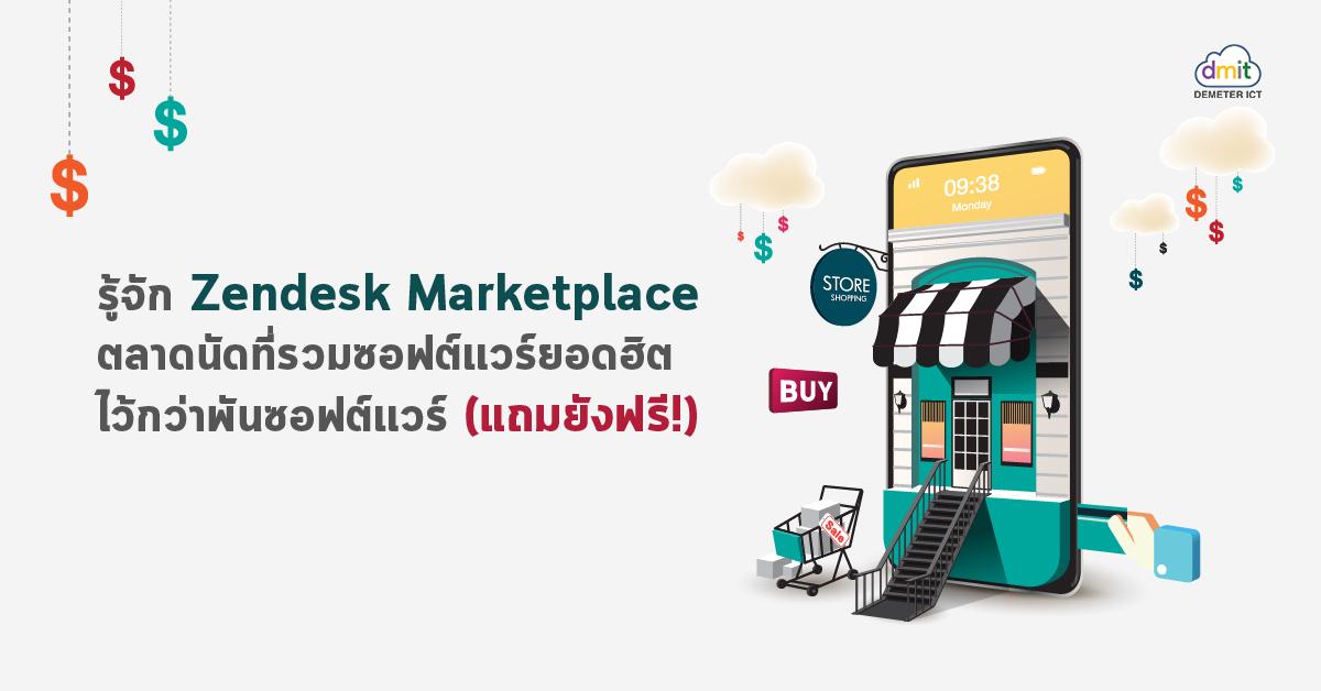 รู้จัก Zendesk Marketplace ตลาดนัดที่รวมซอฟต์แวร์ยอดฮิตกว่าพันซอฟต์แวร์ (แถมยังฟรี!)