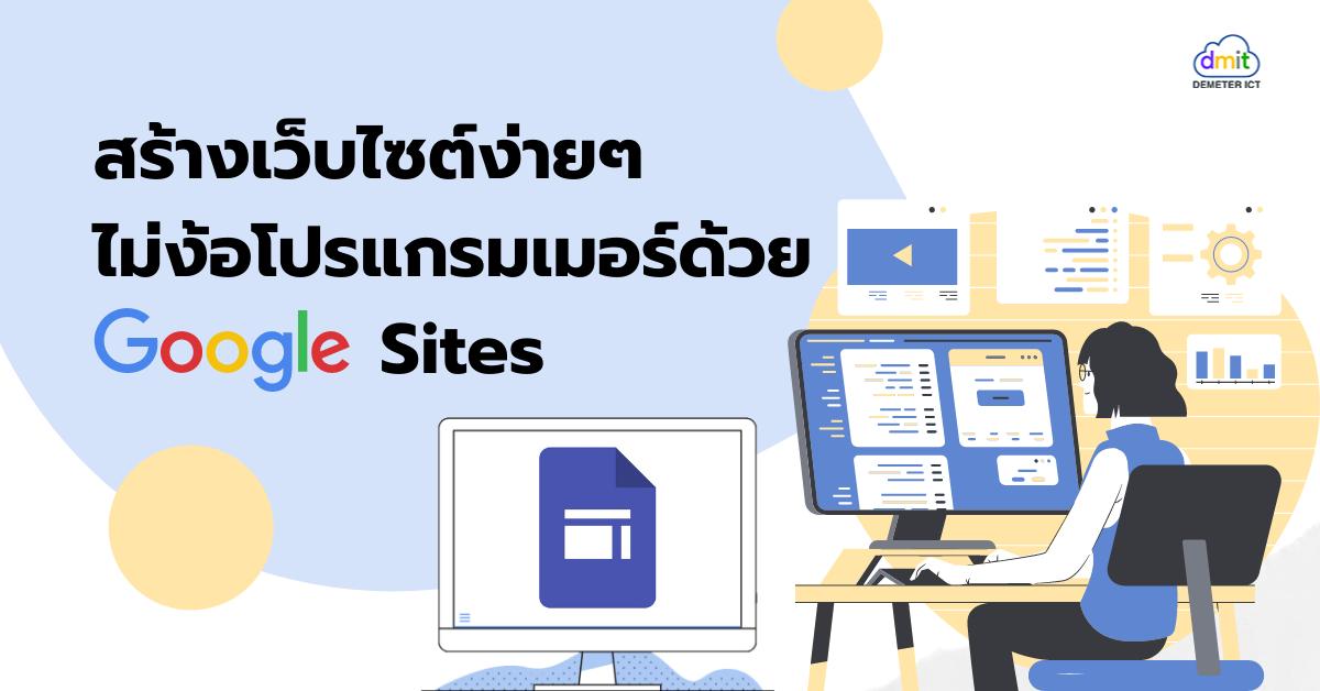 สร้างเว็บไซต์ง่ายๆ ไม่ง้อโปรแกรมเมอร์ด้วย Google Sites