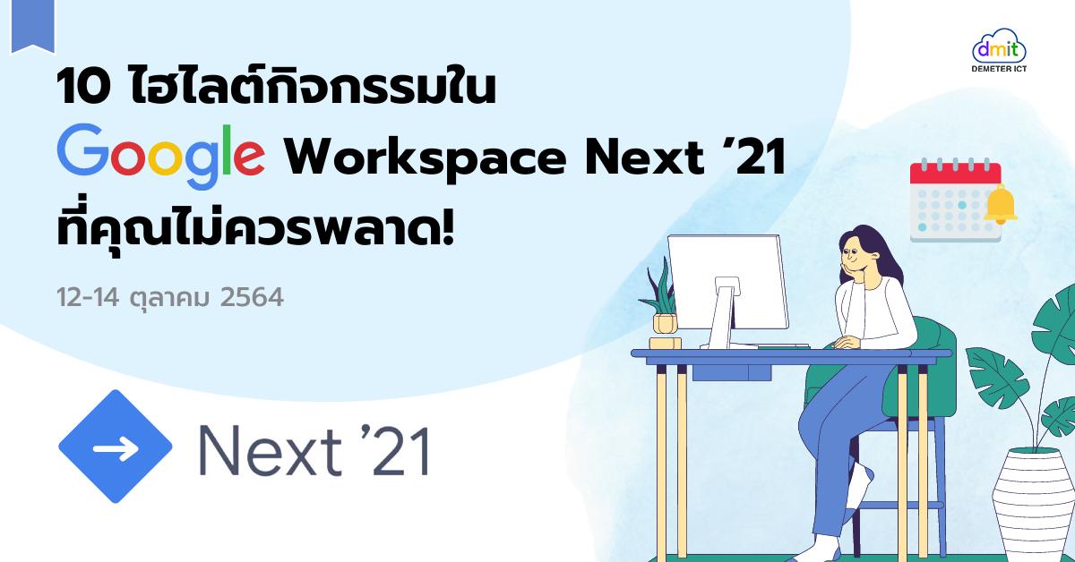 10 ไฮไลต์กิจกรรมใน Google Workspace Next '21 ที่คุณไม่ควรพลาด!