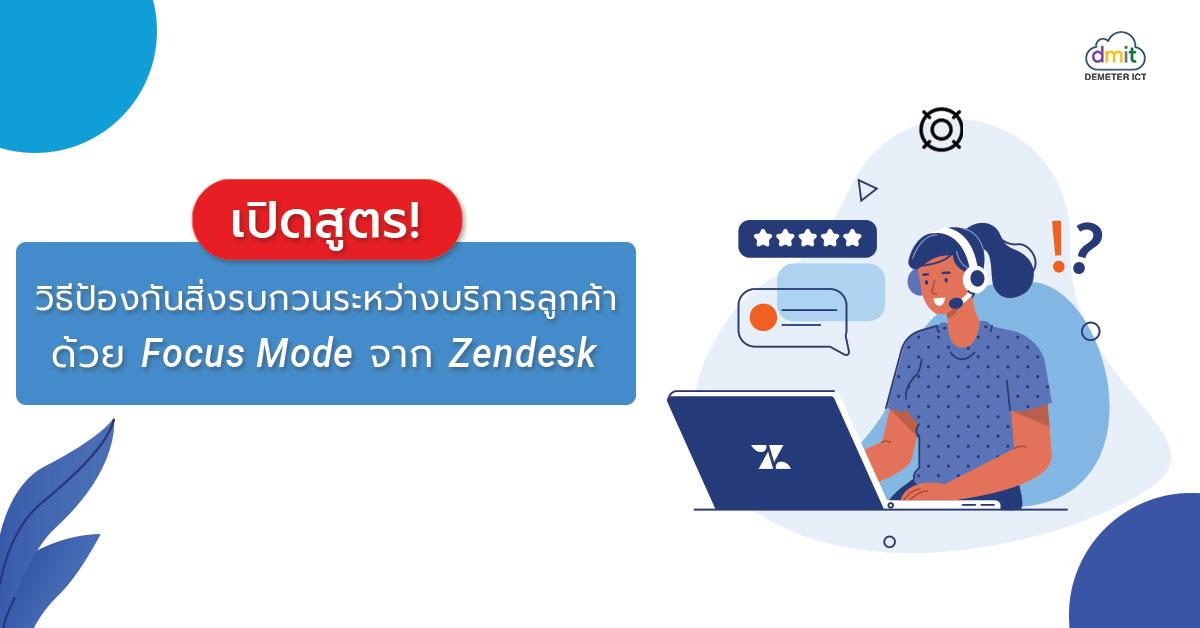 เปิดสูตร! วิธีป้องกันสิ่งรบกวนระหว่างบริการลูกค้าด้วย Focus Mode จาก Zendesk