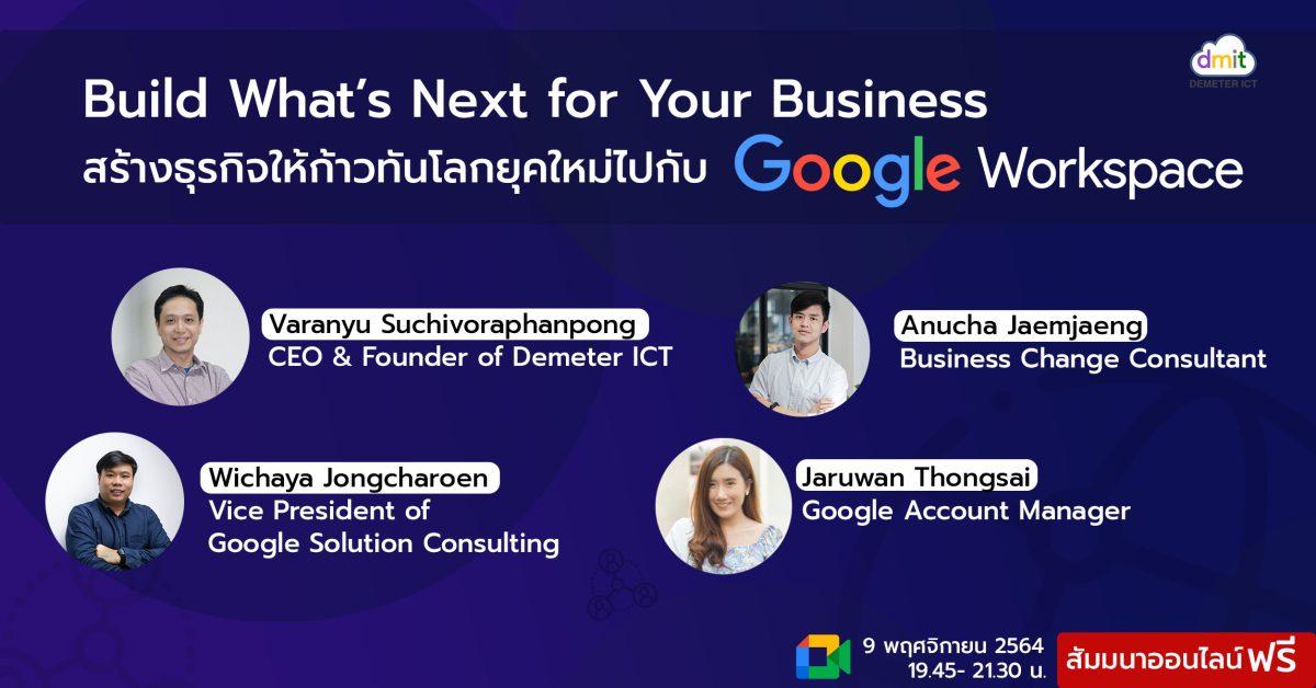 Build What's Next for Your Business: สร้างธุรกิจให้ก้าวทันโลกยุคใหม่ไปกับ Google Workspace