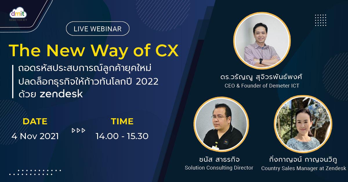 The New Way of CX: ถอดรหัสประสบการณ์ลูกค้ายุคใหม่ ปลดล็อกธุรกิจให้ก้าวทันโลกปี 2022 ด้วย Zendesk