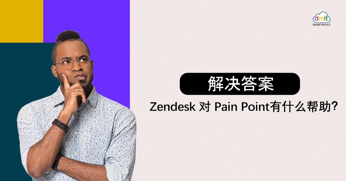 解决答案 Zendesk 可以帮助解决哪些痛点?